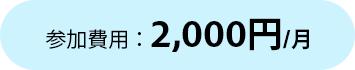 参加費用:2,000円/月